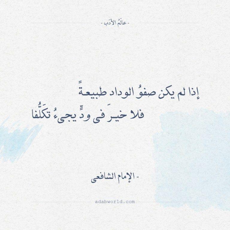 عالم الأدب اقتباسات من الشعر العربي والأدب العالمي Wisdom Quotes Quotations Quotes