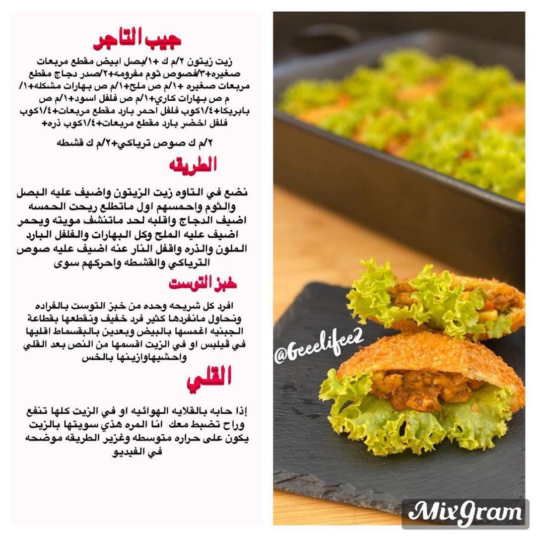 Gee Life On Instagram Geeelifee2 ١٠ رمضان ساندوتشات جي لايف Recipes Instagram
