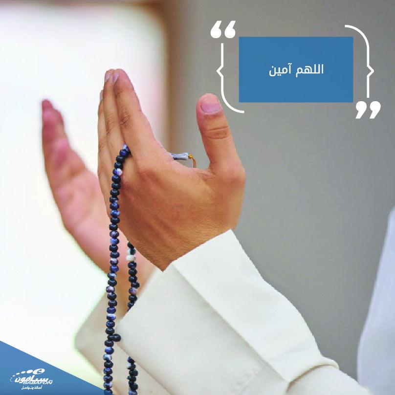 ربي ألهمني قلبا كبيرا لا يحزن وابتسامة لا تغيب وصبرا لا ينفذ إيمان Social