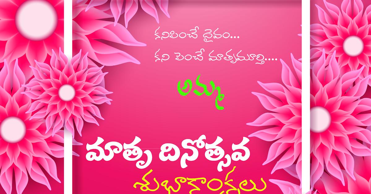 Mothers Day Amma Images In Telugu Language Happy Birthday Wishes Images Happy Mothers Day Wishes Mothers Day Wishes Images