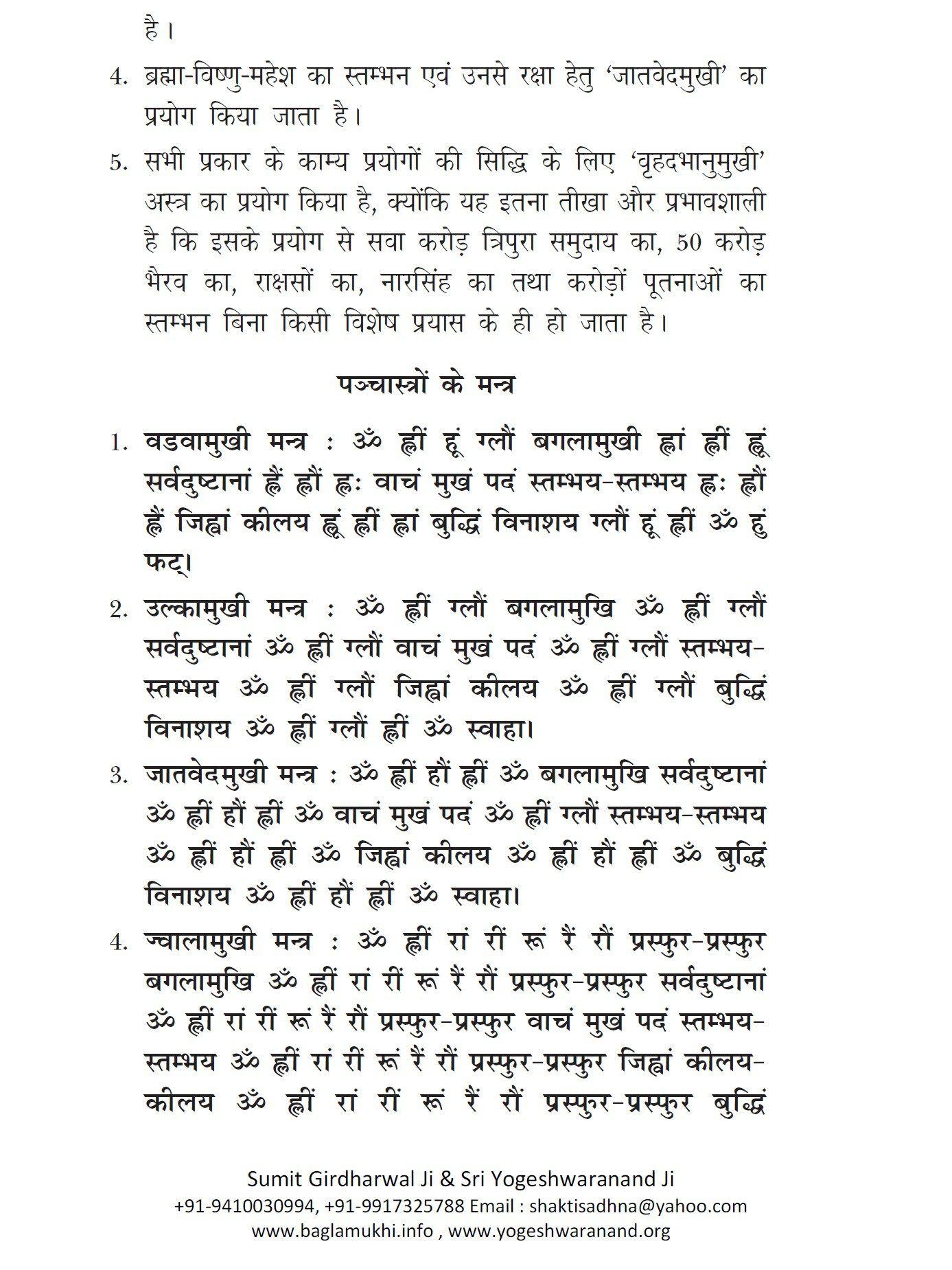 Baglamukhi Panchastra Mantra Hindi & Sanskrit Pdf Image
