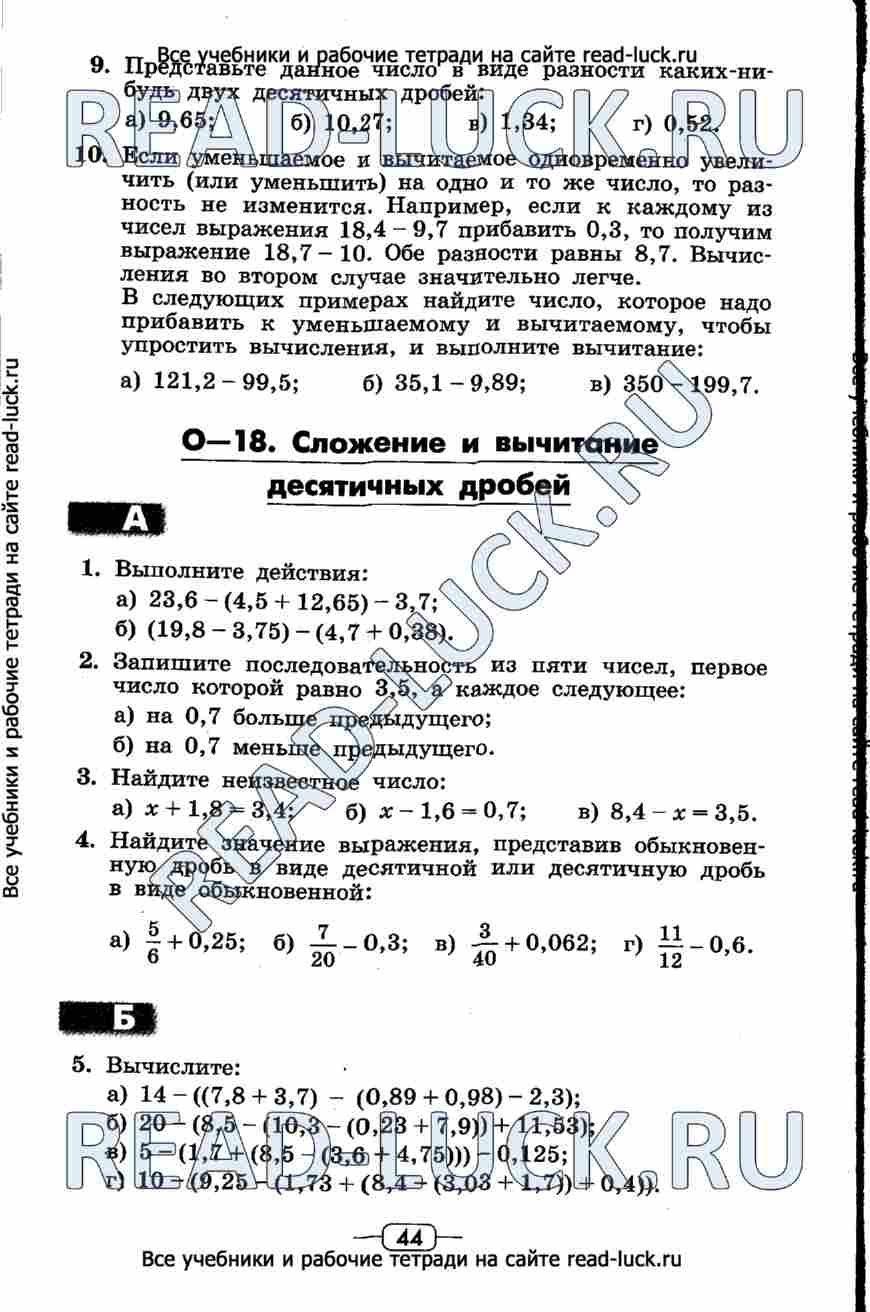 Подсказки к контрольному тестированию по русскому языку для 4 класса виноградовой программе