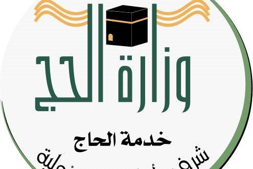 دليل أسماء حملات الحج المخفضة من وزارة الحج 1435 أسماء مخيمات حملات الحج المخفضة Company Logo Tech Company Logos Home Decor Decals
