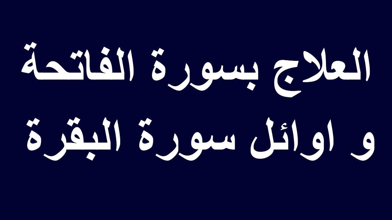 العلاج بسورة الفاتحة واوائل سورة البقرة الرقية الشرعية Arabic Calligraphy