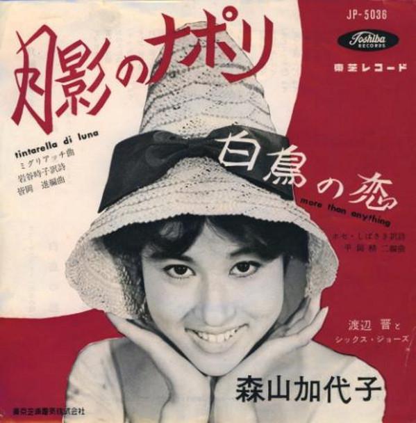 森山加代子* 月影のナポリ = Tintarella Di Luna (1960, Vinyl