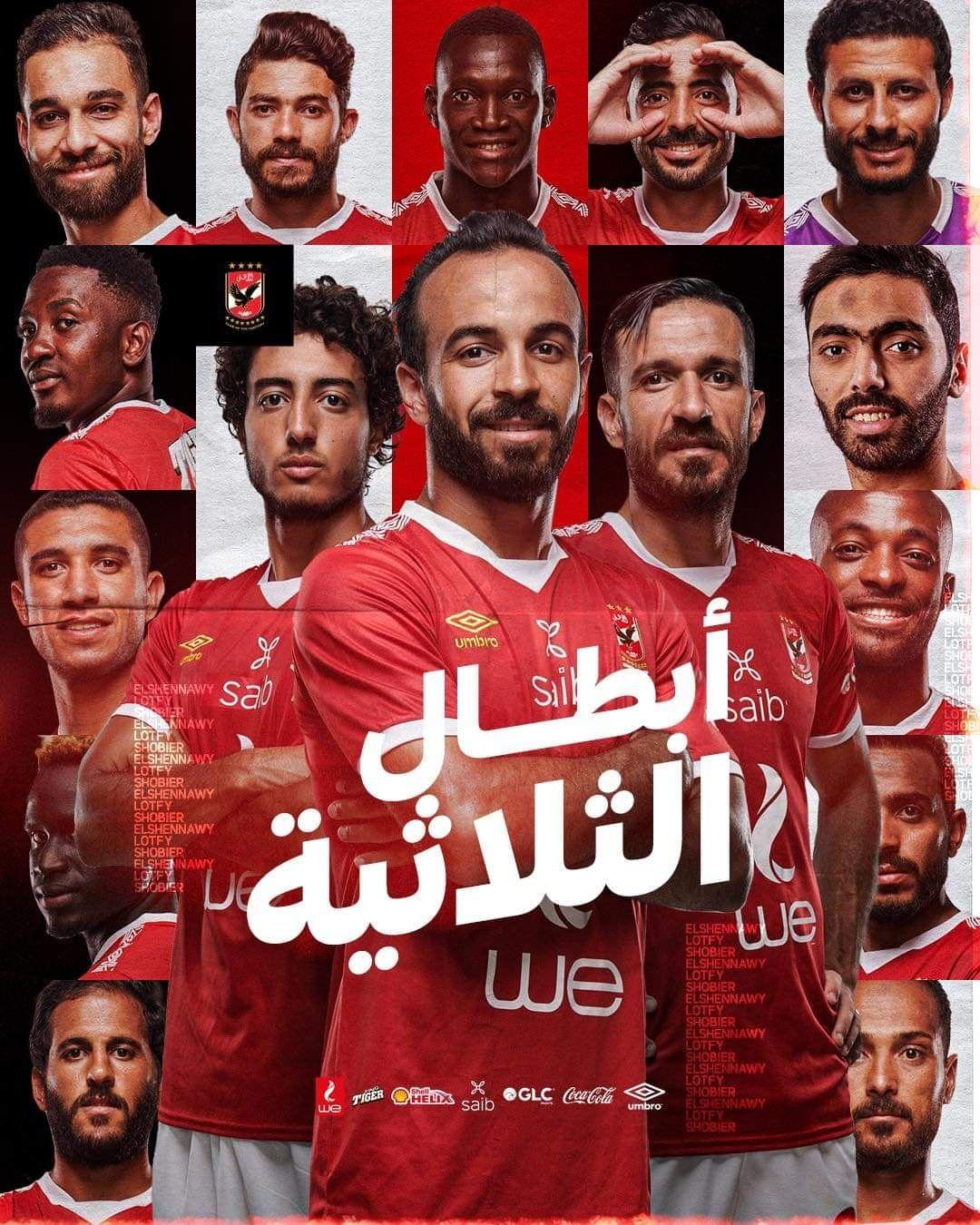 النادى الاهلى Al Ahly Sc Pictures Movie Posters
