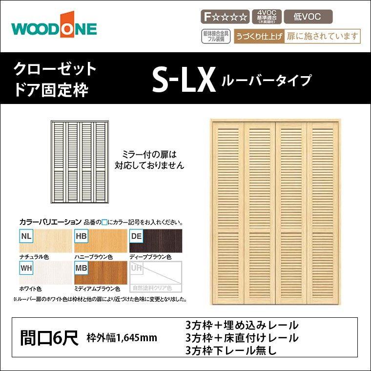 ウッドワン ピノアース クローゼットドア 4枚建 間口 6尺 S Lx ルーバータイプ Xos85x Xos75x 高さ選択可 固定枠 Xos85x じゅうせつひるず Com 通販 ウッドワン クローゼットドア ルーバー