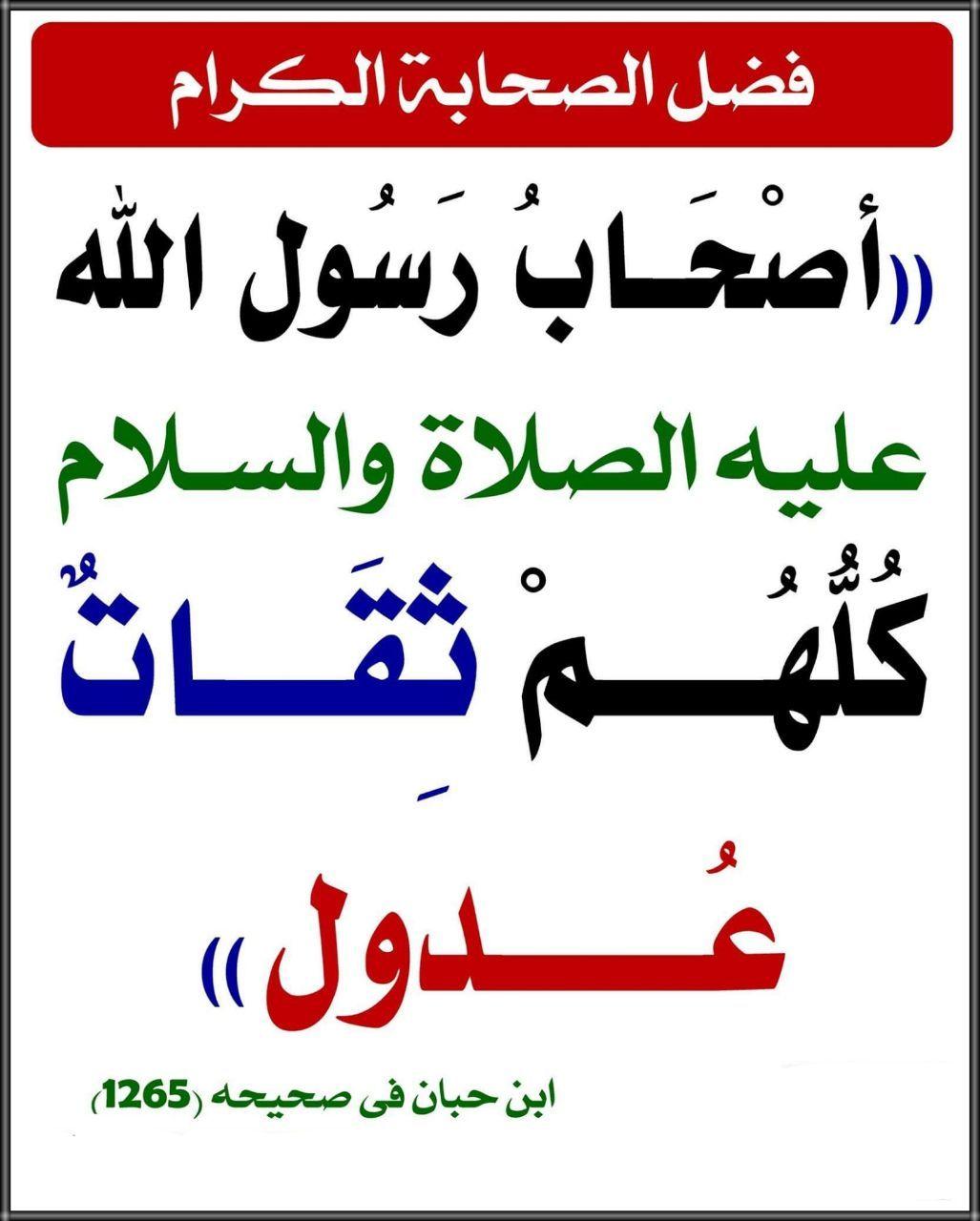 تمام صحابہ کرام ثقہ اور عادل ہیں Sahabah Islam Arabic Calligraphy Calligraphy