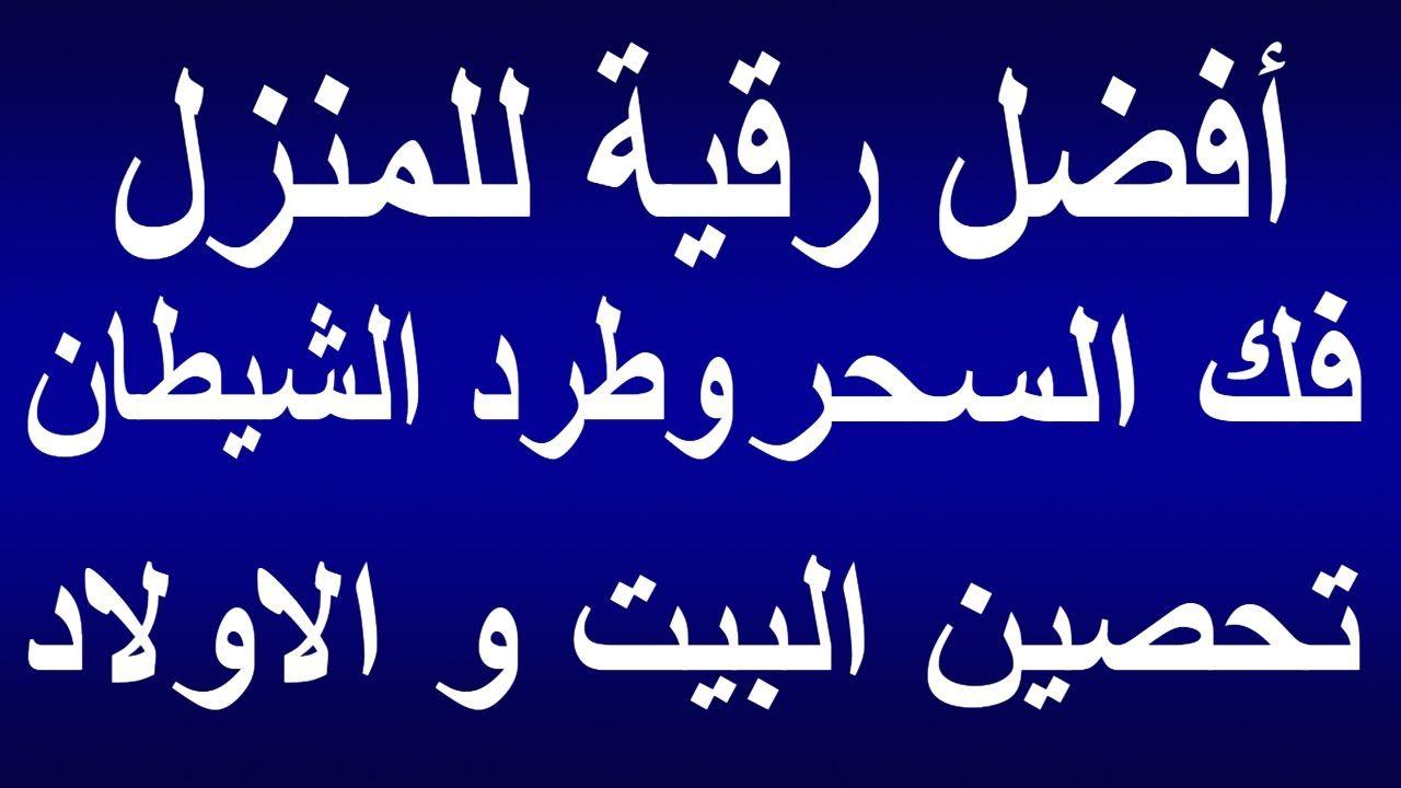 فك السحر للبيت وعلاج السحر والعين للاهل والاولاد بالرقية الشرعية Bicycle Wedding Arabic Calligraphy Islam