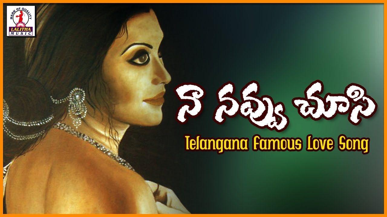 Naa Navvuni Chusi Telugu Love Songs Telangana Folk Dj Songs Lalitha Songs Love Songs Dj Songs