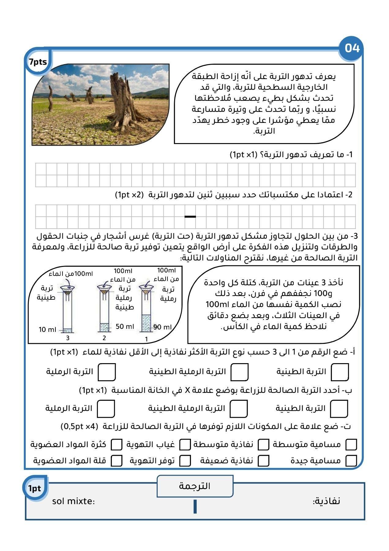 Pin By Amal Hayati On النشاط العلمي الخامس In 2021 Sailing Word Search Puzzle Words
