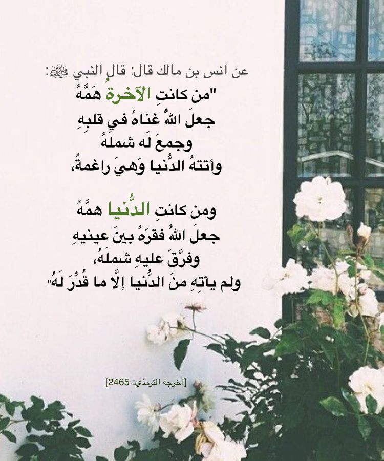 Pin By ب ل غ وا ع ن ي و ل و آي ة On أحاديث نبوية Arabic Quotes Lettering Quotes