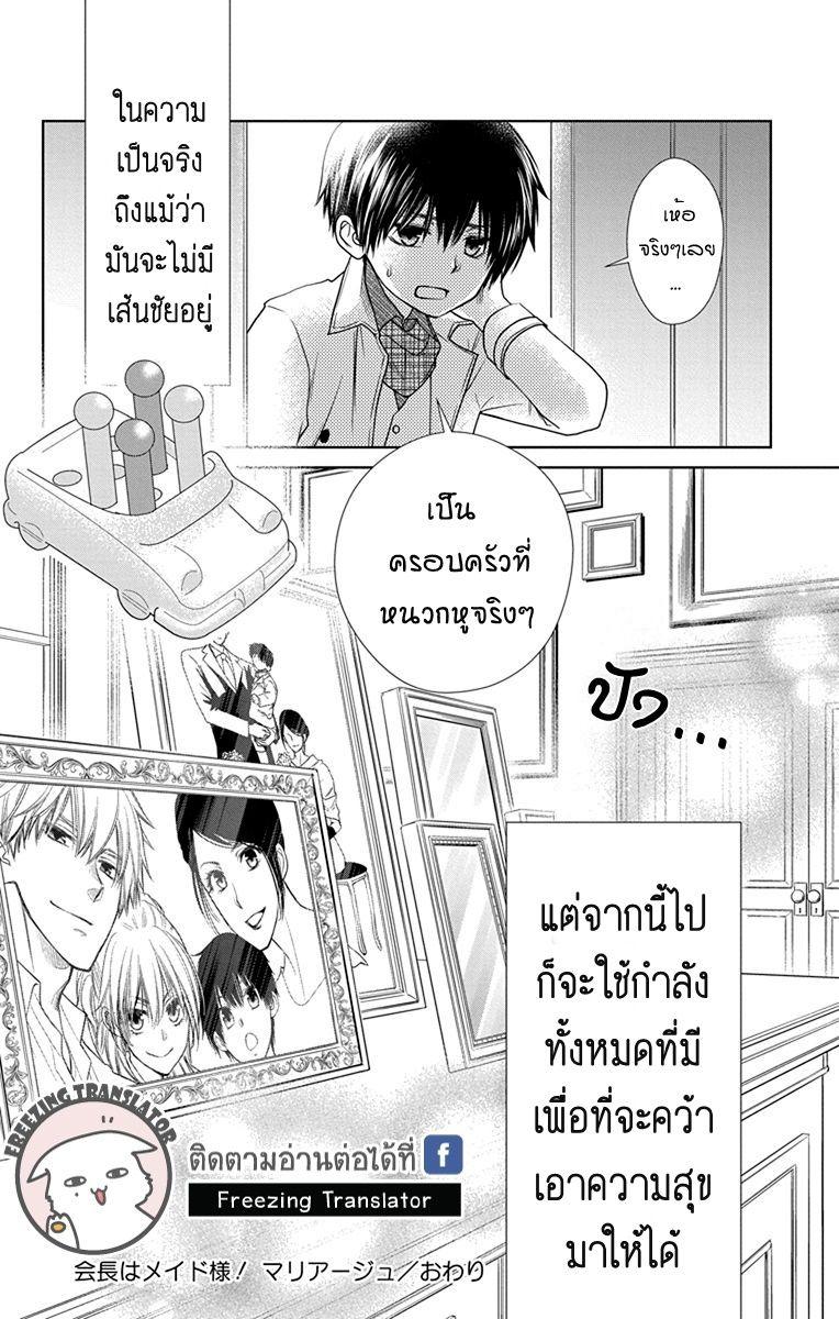 Freezing Translator Kaichou Wa Maid Sama Marriage Happy Honeymoon Th ค ร ก แอน เมะ ม งงะ ค ร ก