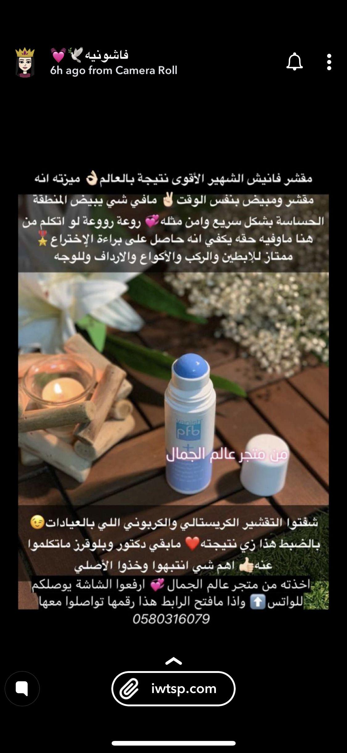 Pin By هدوء أنثي On Creem S Health Skin Care Skin Care Body Skin