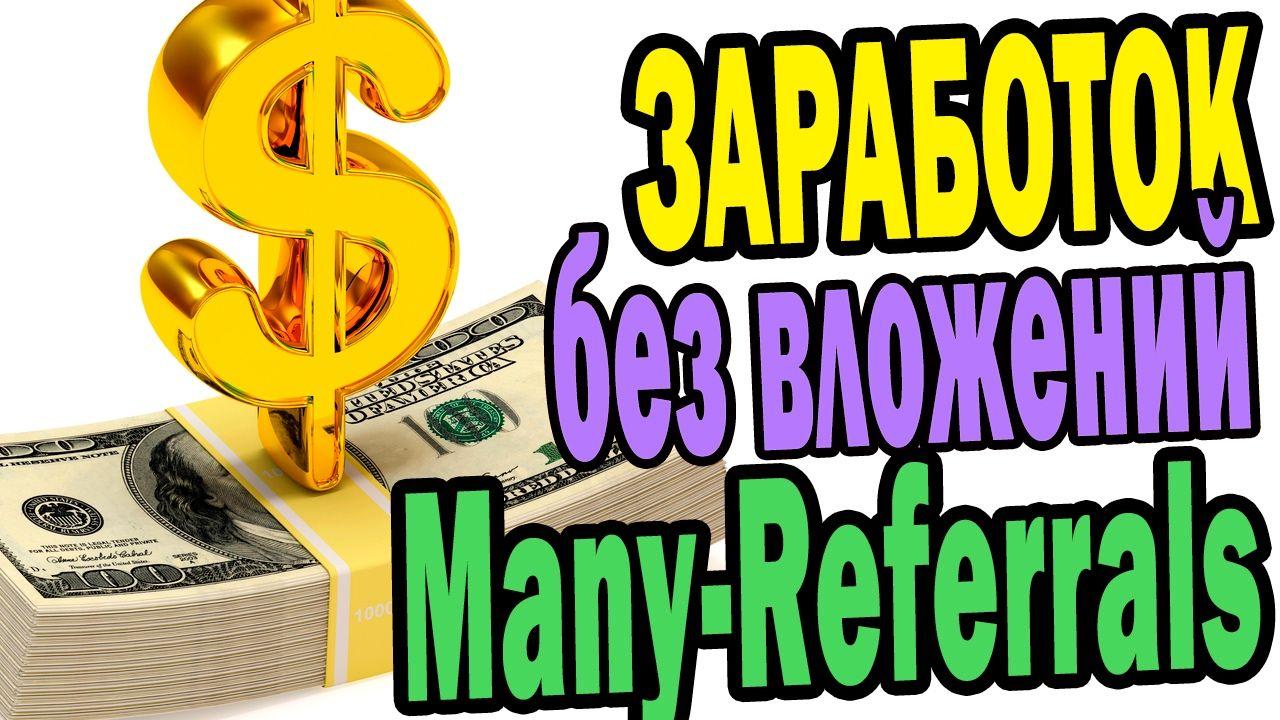 Как можно заработать деньги в интернете в беларуси без вложений заработайте в интернете сидя дома