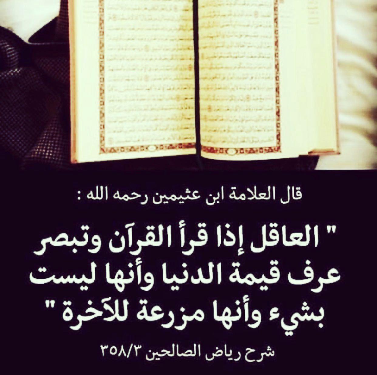 Pin By الأثر الجميل On أقوال الصحابة والعلماء Islam Reading Event