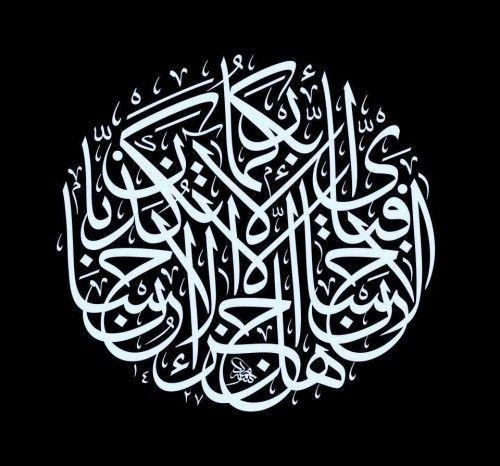 Quran 55 60 Calligraphy Surat Ar Rahmanه ل ج ز اء ال إ ح س ان