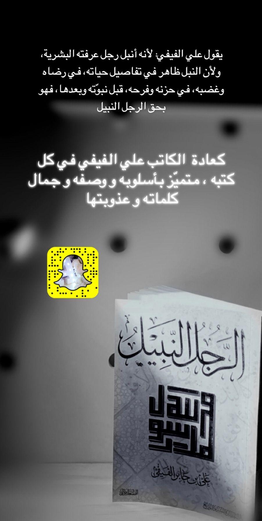 محمد عليه السلام Quotes Usc