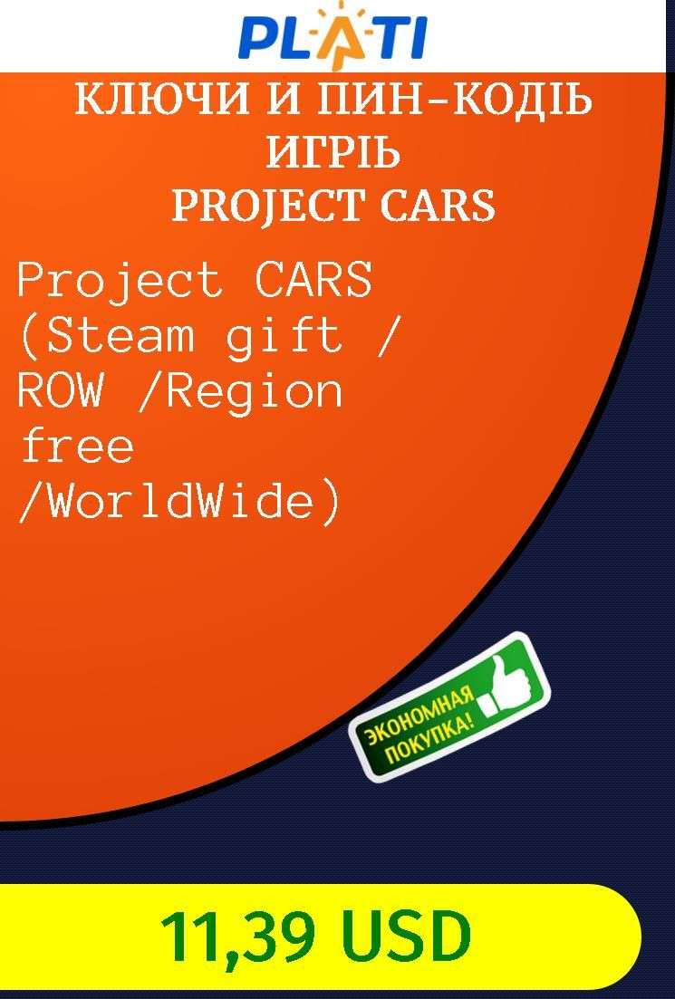 Project CARS (Steam gift / ROW /Region free /WorldWide) Ключи и пин-коды Игры Project CARS