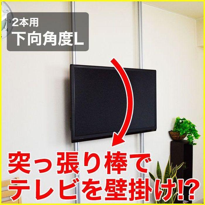 壁寄せテレビスタンド 壁寄せスタンド風エアーポール突っ張りテレビ