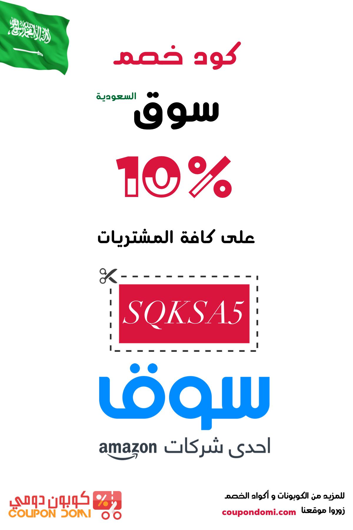 كود خصم سوق كوم السعودية 10