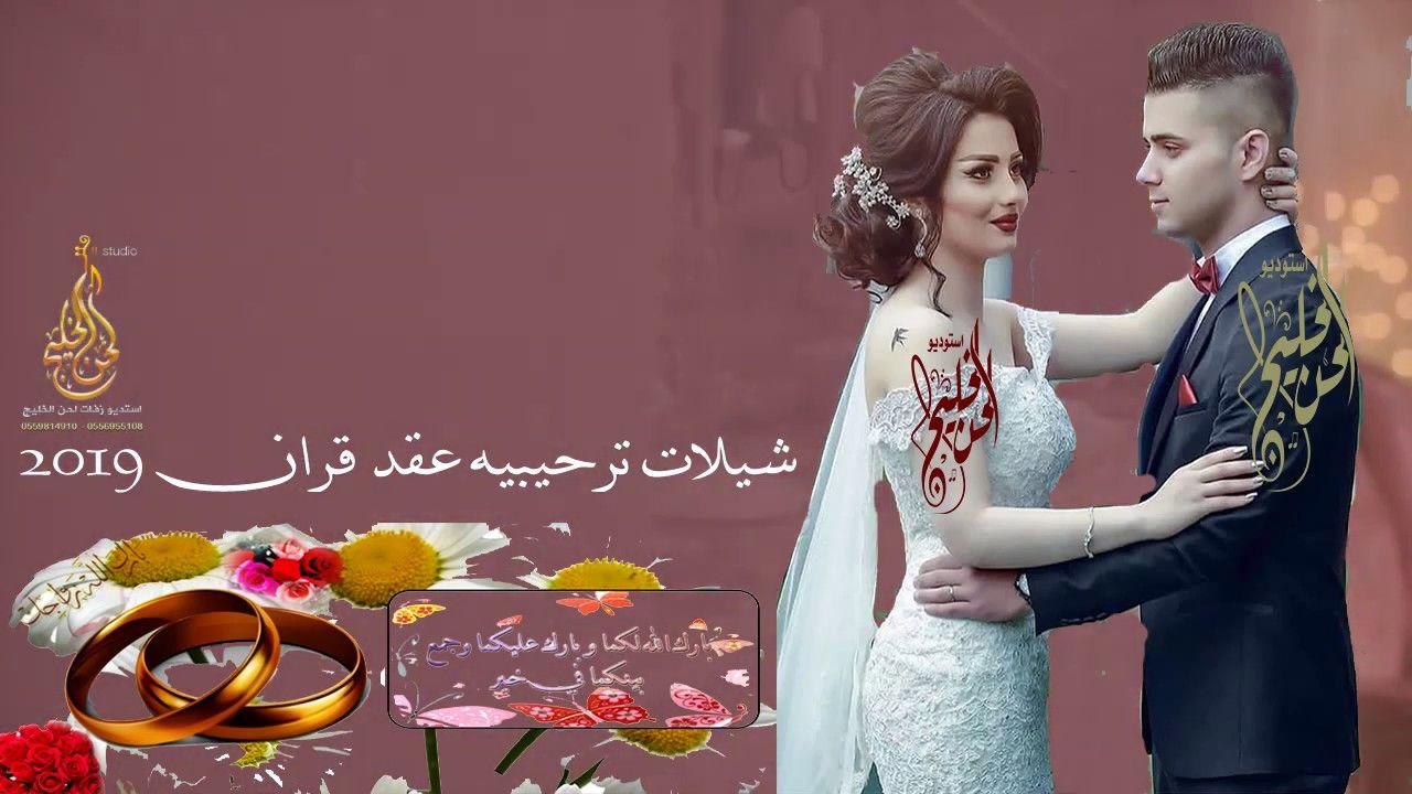 شيلات ترحيبيه عقد قران 2019 ام مشاري باسم اسماء 2019 Lab Coat Fashion Coat