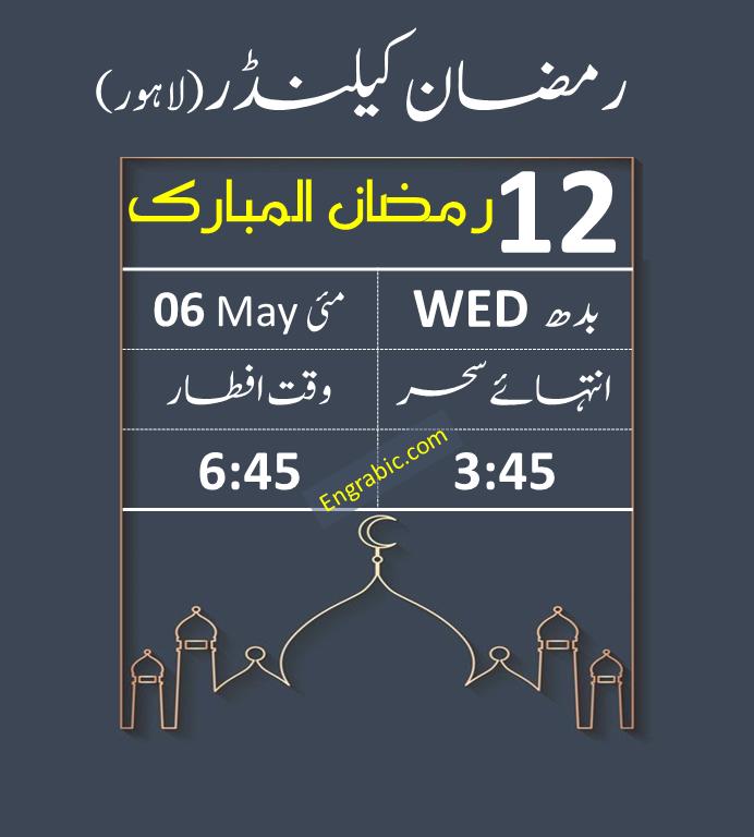 Ramadan Calendar 2020 Ramadan Dates Ramadan Ramadan Iftar Time