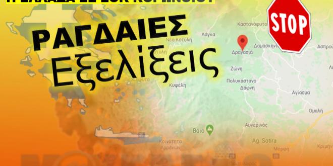 Κοροναϊός : Αυτά είναι τα τέσσερα μέτρα – βόμβα μετά την έκρηξη των κρουσμάτων