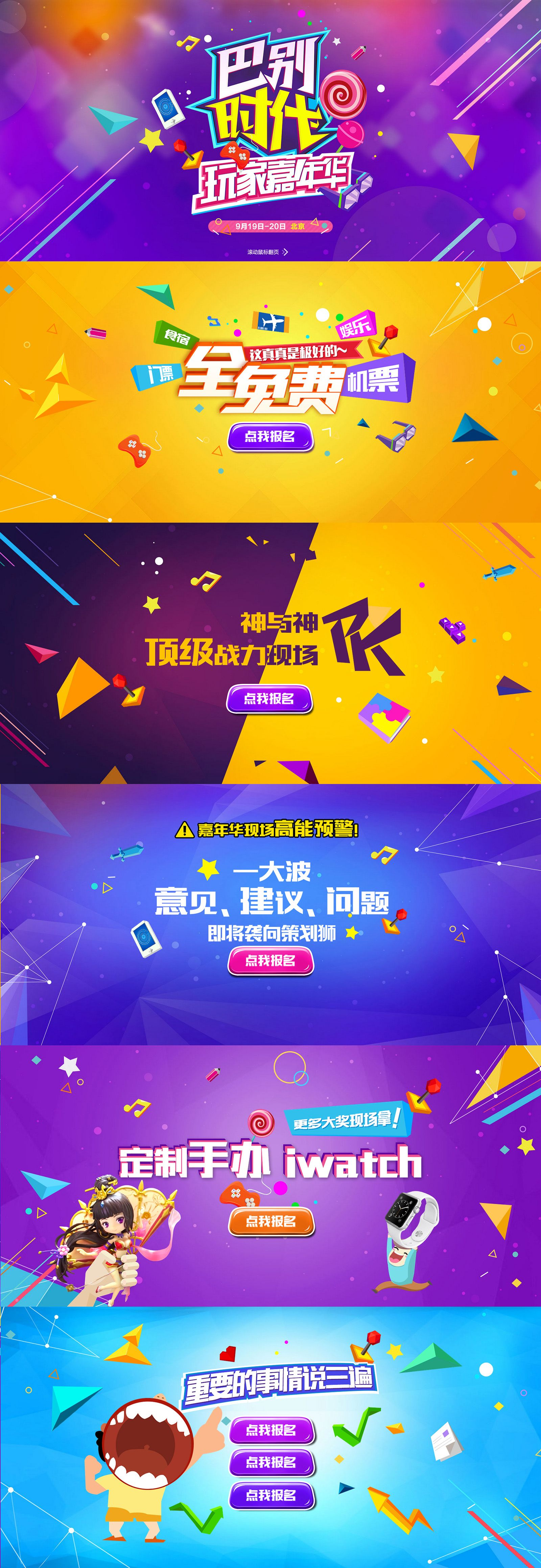 Player Carnival Site High Energy Early Warning Sign Up Interface Design Chinese Web Design Web Banner Design Banner Ads Design Banner Design