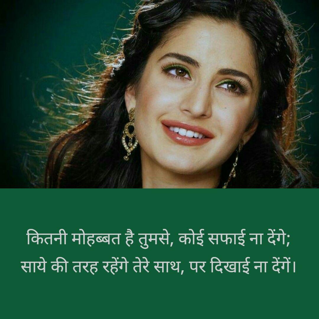 Shayari Love Passion Katrina Hindi Quotes Heart Touching Shayari Quotes