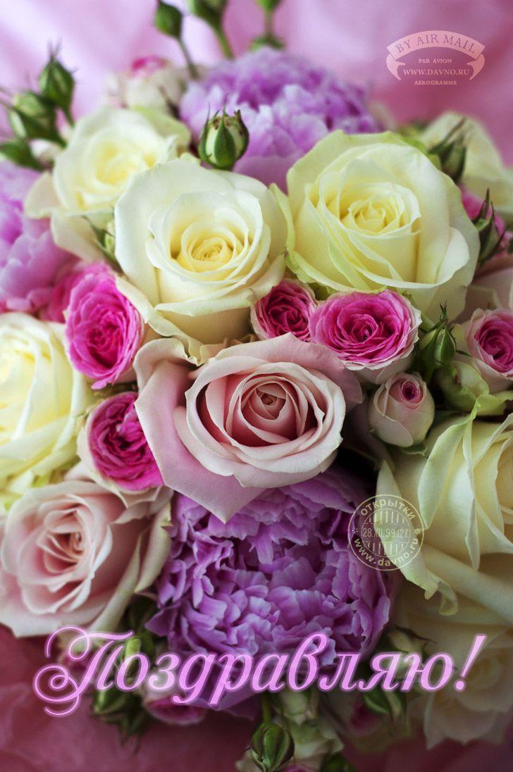 Картинки по запросу открытки цветы красивые букеты Цветы