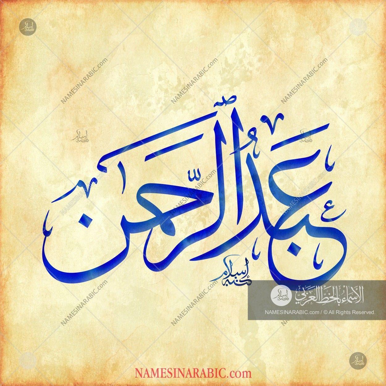 Abdul Rahman Name In Arabic Calligraphy Arabic Calligraphy Design Calligraphy Calligraphy Design