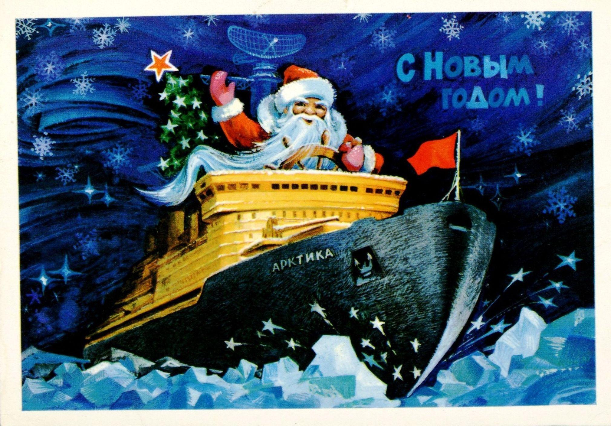 Картинки, открытки с северной тематикой