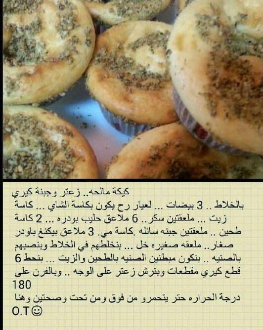 كيكة مالحة Recipes Food Cooking