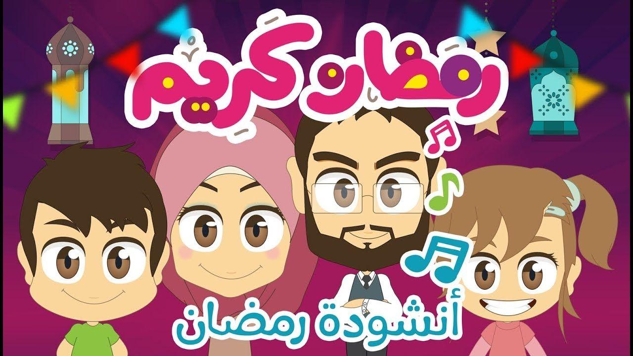 Arabic Ramadan Nasheed With Zakaria Ramadan Song Welcome Ramadan Ramadan Crafts Ramadan Song Ramadan Activities