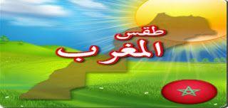 الأخبار المغربية والعالمية ارتفاع ملحوظ في درجات الحرارة ببعض مناطق المغرب في Neon Signs Download App App