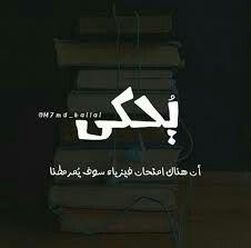 ادعولي بالنجاح Funny Arabic Quotes Arabic Funny Cool Words