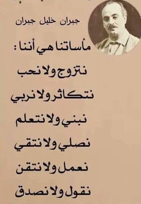 Desertrose جبران خليل جبران Words Quotes Book Quotes Cool Words