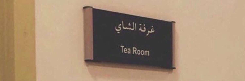 النجم٤ On Twitter Twitter Header Quotes Iphone Wallpaper Quotes Love Tea Quotes