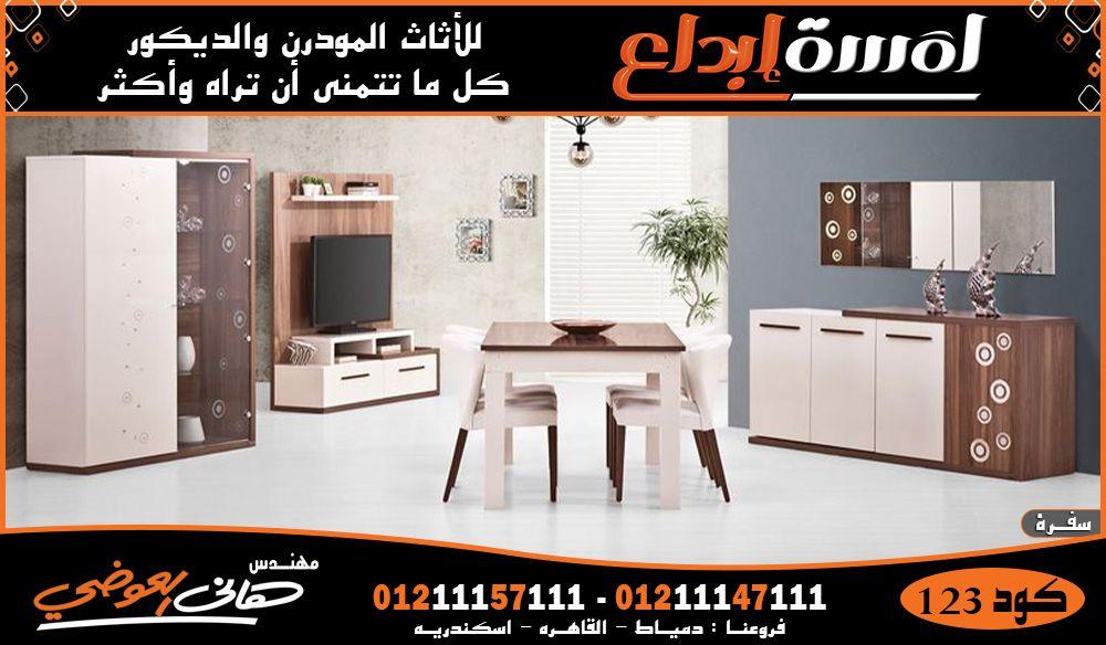 اكبر معارض الاثاث فى القاهره In 2020 Home Home Decor Furniture