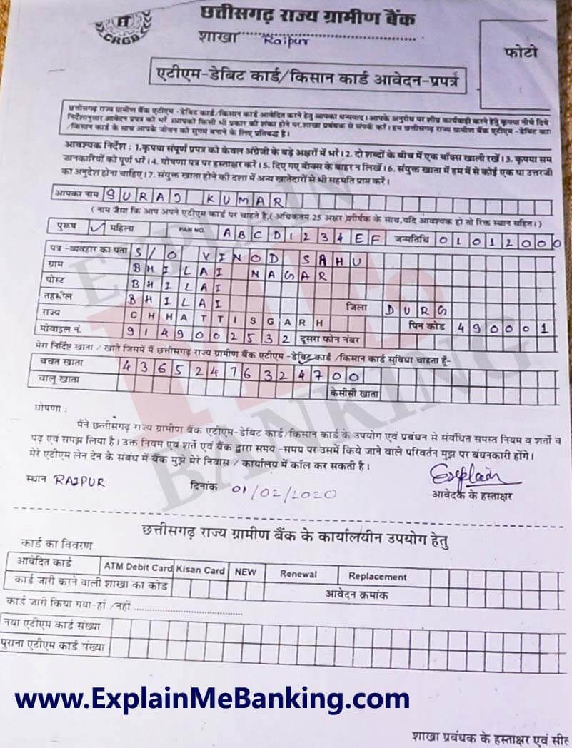 Pin on Chhattisgarh Rajya Gramin Bank ( CG Gramin Bank )