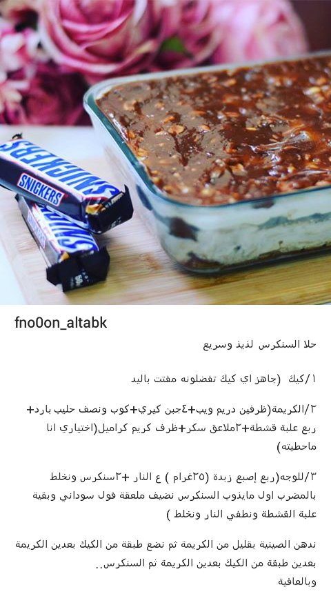 حلا السنكرس Sweets Recipes Food Recipies Food Receipes