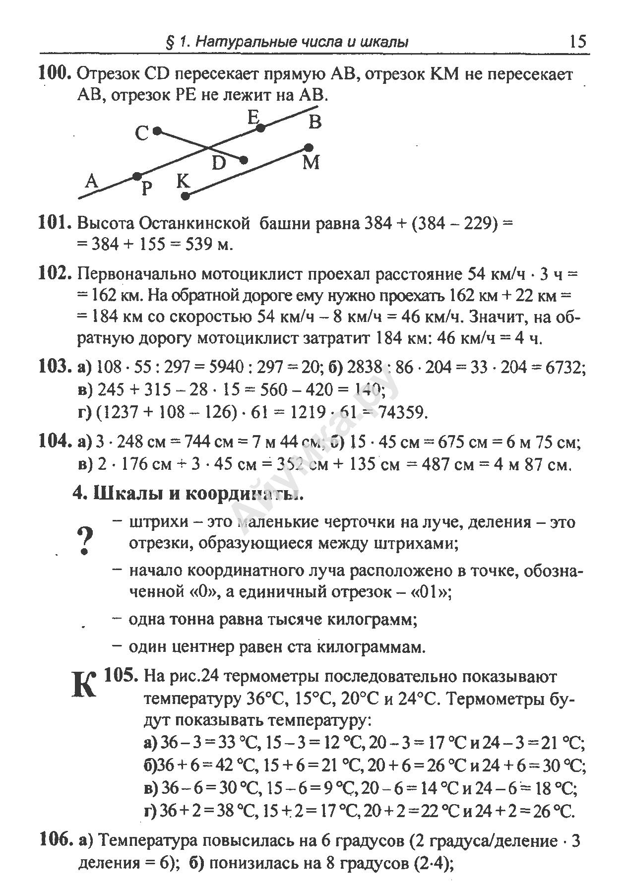 Гдз география 11 класс максаковский doc