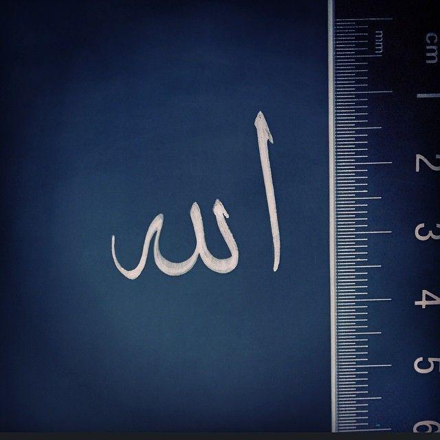 Allah Calligraphy In Thuluth Script Allah Calligraphy Calligraphy Allah