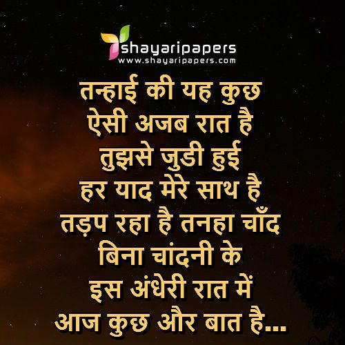 Good night shayari good night status whatsapp epic car good night shayari good night status whatsapp voltagebd Gallery