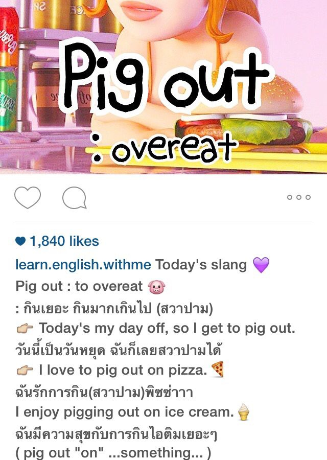 Pig out : สวาปาม | คำศัพท์ภาษาอังกฤษ, ไวยากรณ์อังกฤษ