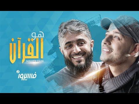 Pin By Măhmoud Alăgămy On البرامج الدينية Maher Zain Ramadan Youtube
