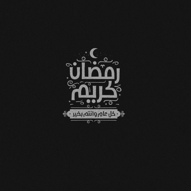 Ramadan Kareem Typography مخطوطات رمضان كريم Ramadan Kareem Ramadan Ramadan Poster