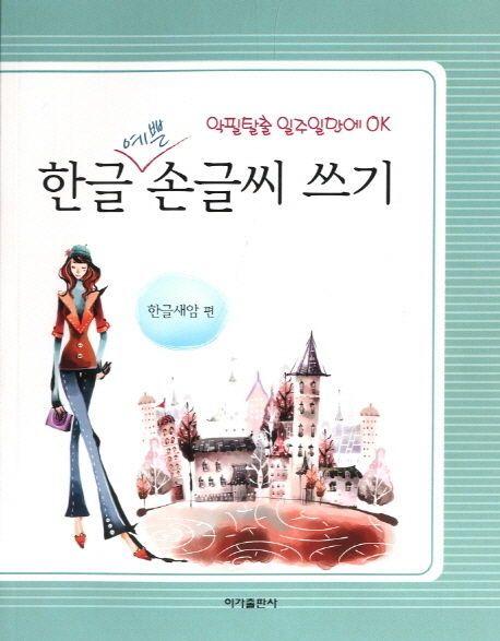 Write Hangul Pretty Handwriting Korean Writing Practice Text Book Free Ship #WorkbookStudyGuide