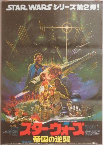 Star Wars The Empire Strikes Back 20x29 Original Poster by Orai Noriyoshi | eBay